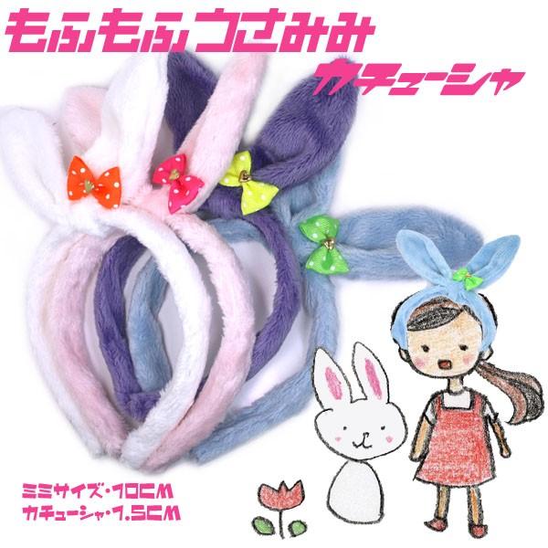 カチューシャ もふもふウサ耳リボン【C06-19】キ...