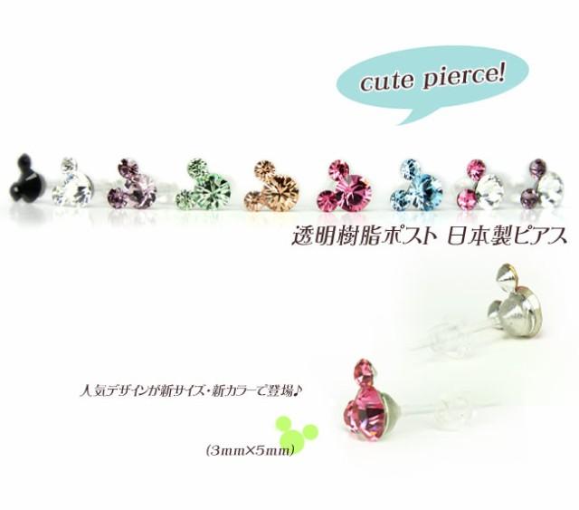 (◆notapair)デザイン樹脂ピアス・3石(大)★5...