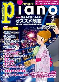 GTM01096047 月刊ピアノ 2018−...