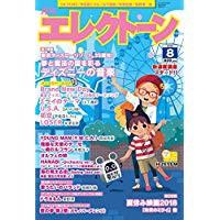 GTM01096210 月刊エレクトーン 20...