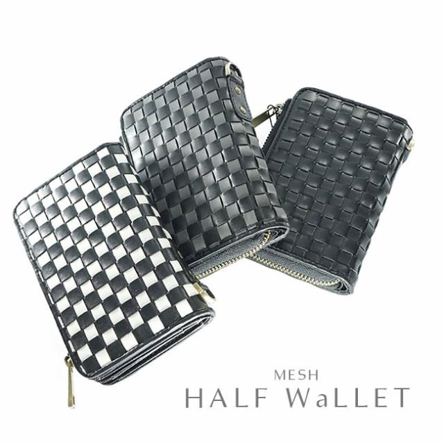 編み込みメッシュチェック柄レザー二つ折り財布ラ...