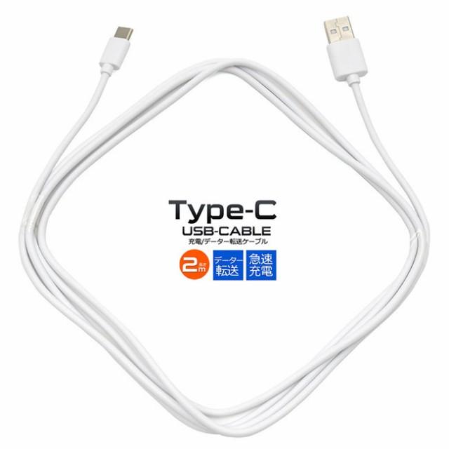 USBケーブル長さ2m USBType-CタイプCデータ転送通...