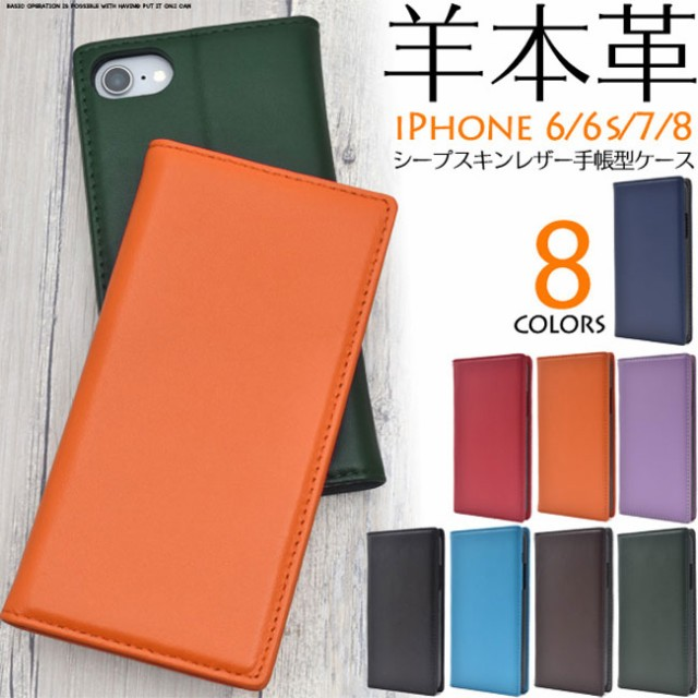 【メール便送料無料】Apple iPhone8 iPhone7 iPho...