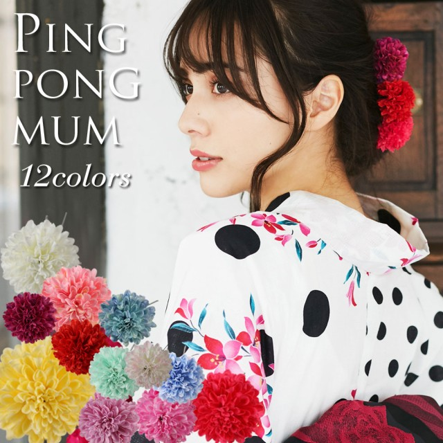【選び放題◆全12色】ピンポンマム 浴衣 ピンポン...