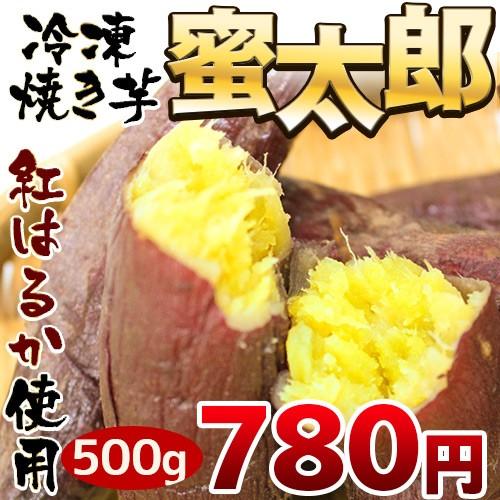冷凍焼き芋 鹿児島県産 紅はるか 500g