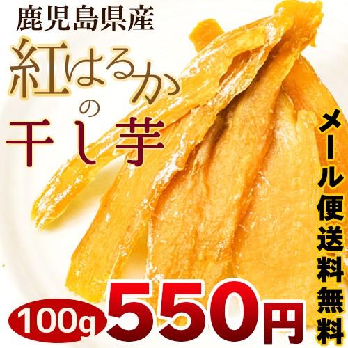 鹿児島県産 紅はるか 干し芋 100g メール便 送料...