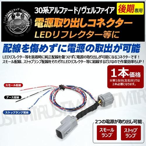 LEDリフレクター 電源 取り出し コネクター 30系 ...