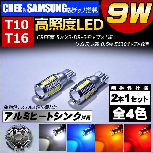 保証付 LED T10 T16対応 9w CREE製 5w &サムスン...