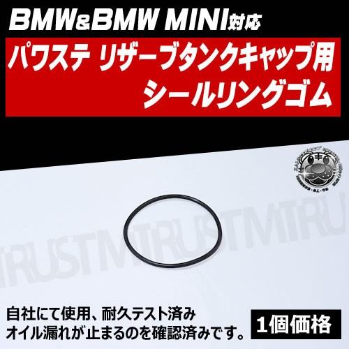 BMW BMW MINI専用 ワステ リザーブタンク キャッ...