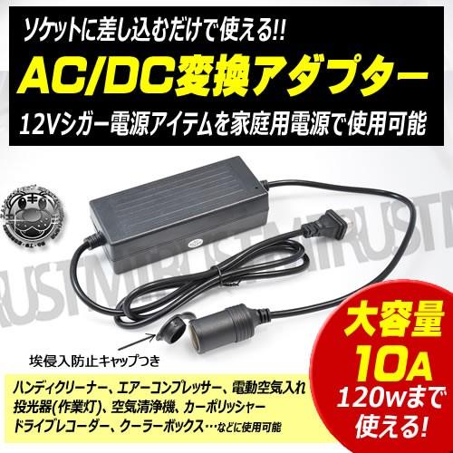 AC DC 変換 アダプター  差し込むだけで家庭用コ...
