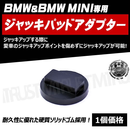 BMW BMW MINI専用 ジャッキパッドアダプター ソリ...