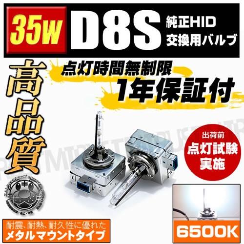 送料無料 HID バルブ D8S 35w 6500K ザ・ビートル...
