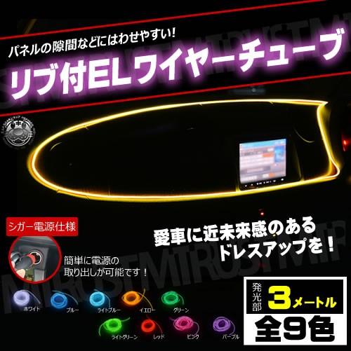 【保証付】リブ付き EL ワイヤー チューブ 全9色...