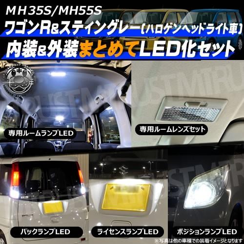 保証付 ワゴンR & スティングレー MH35S 内装 外...