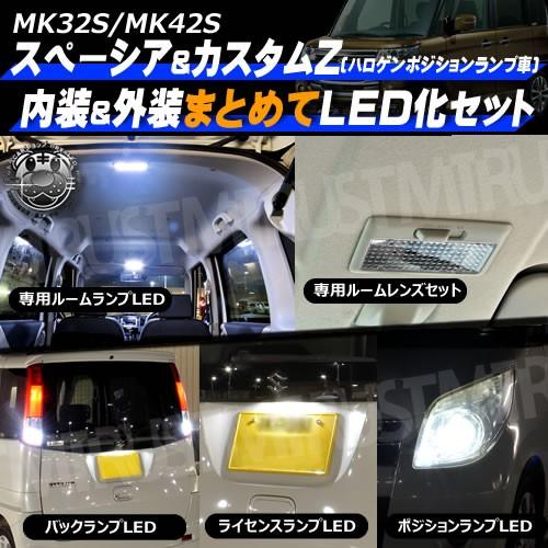 保証付 スペーシア & カスタムZ MK32S/42S 内装 ...