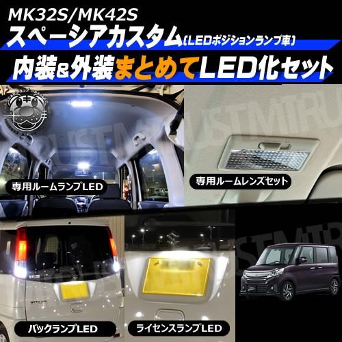 保証付 スペーシアカスタム MK32S/42S 内装 外装 ...