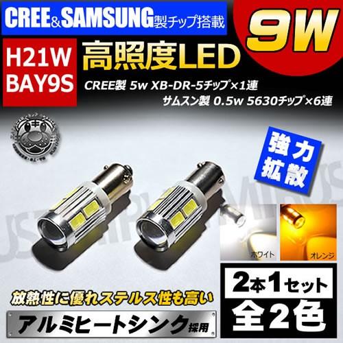 【保証付】LED H21W BAY9S 120度 9w ホワイト オ...