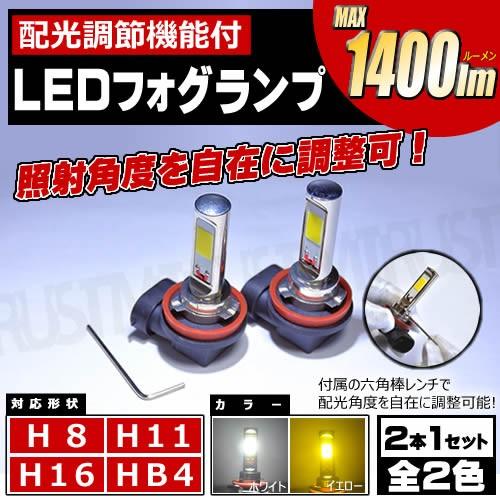 保証付 LED フォグランプ 配光 調節 機能付 COB 1...