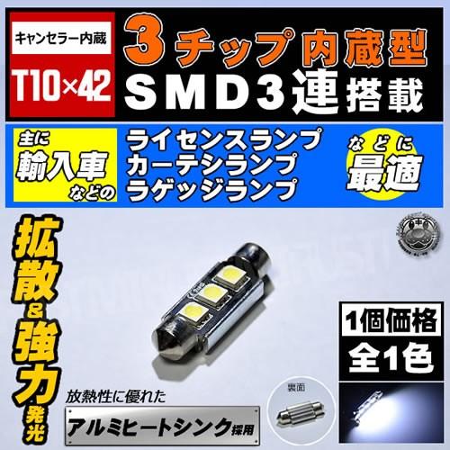 LED T10×42mm 3チップSMD 3連■ホワイト発光■ベ...