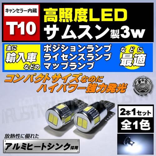 LED T10 キャンセラー サムスン製 SMD 6連 3w■ホ...