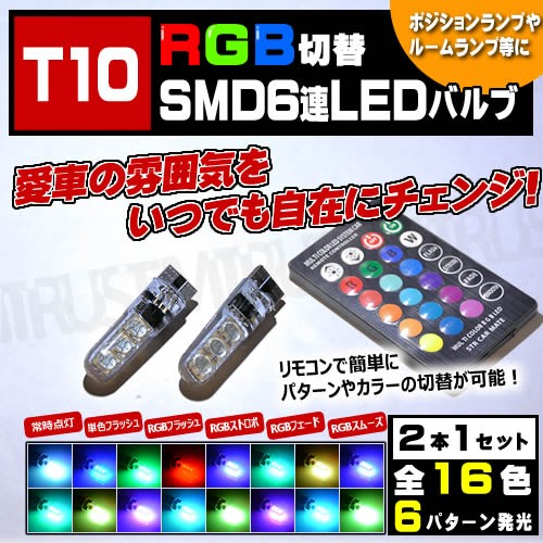 保証付 LED T10 RGB LEDバルブ ポジションランプ ...