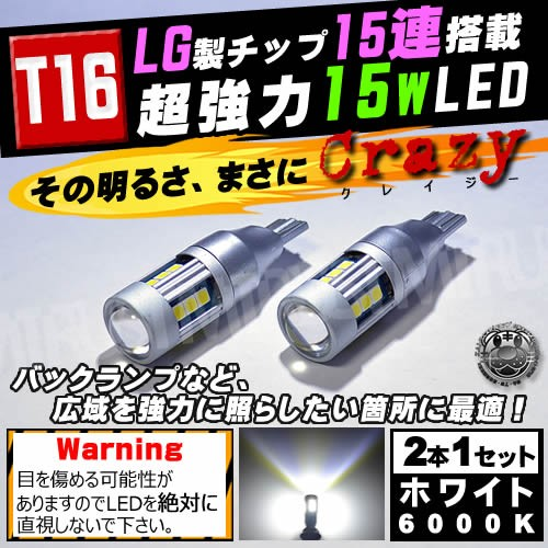 保証付 LED LED T16 LGチップ 15連搭載 15w 12V 2...