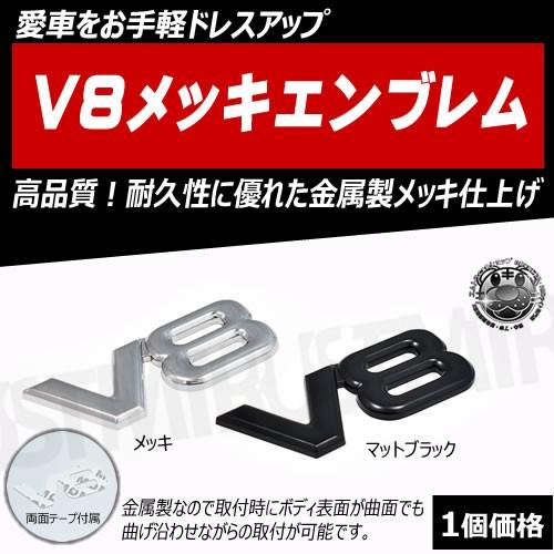 V8 メッキ エンブレム 金属 メタル製 曲げて取付...