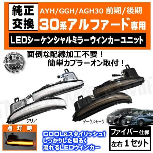 30系 アルファード LED シーケンシャル ドアミラ...