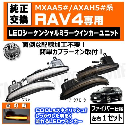 新型 50系 RAV4 XA50系 LED シーケンシャル ドア...