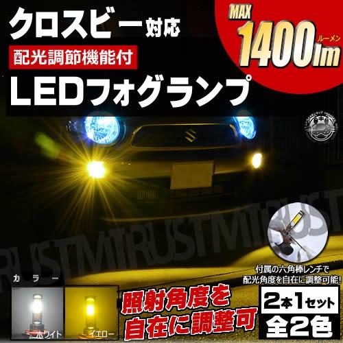 保証付 ハロゲンフォグランプ車 対応 LED フォグ...