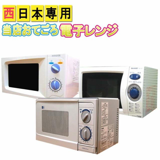 中古/西日本限定/当店おてごろ電子レンジ/西日本...
