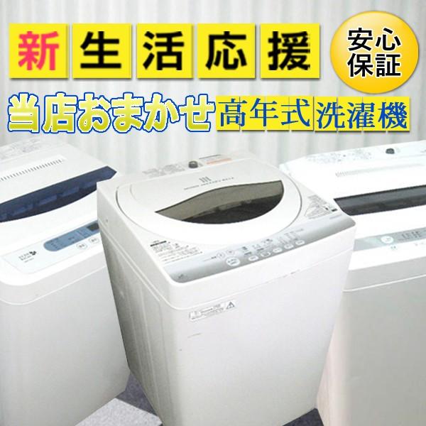S-03 高年式おまかせ洗濯機/2014年〜2018年製迄/4...