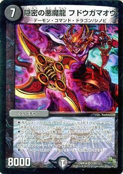 デュエルマスターズ カード 隠密の悪魔龍 フドウ...