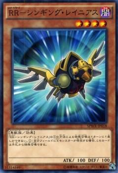 遊戯王カード RR - シンギング・レイニアス ウィ...