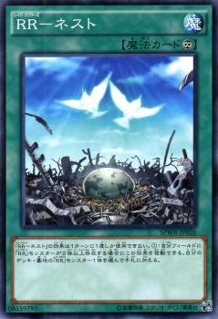 遊戯王カード RR - ネスト ウィング・レイダーズ ...