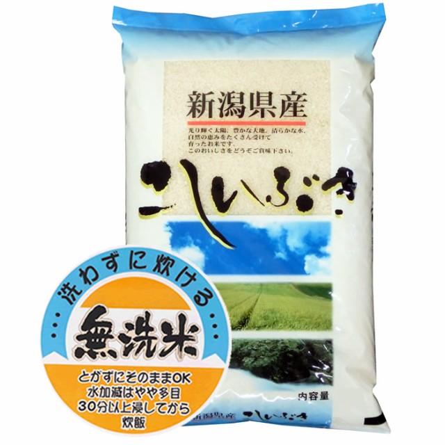 令和2年産 無洗米 5kg 新潟県産 こしいぶき 5kg ...