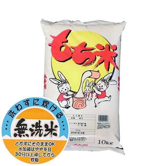 新米 美味しいもち米 【無洗米】令和元年産山形県...