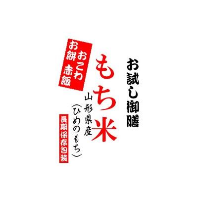 【投函便】 令和元年産 もち米 900g