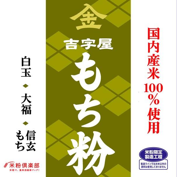 【Sale】国内産 もち粉(白玉粉・求肥粉) 900g...