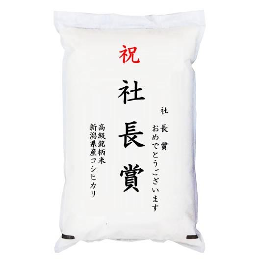 【ゴルフコンペ賞品・景品】 「社長賞」 高級銘柄...