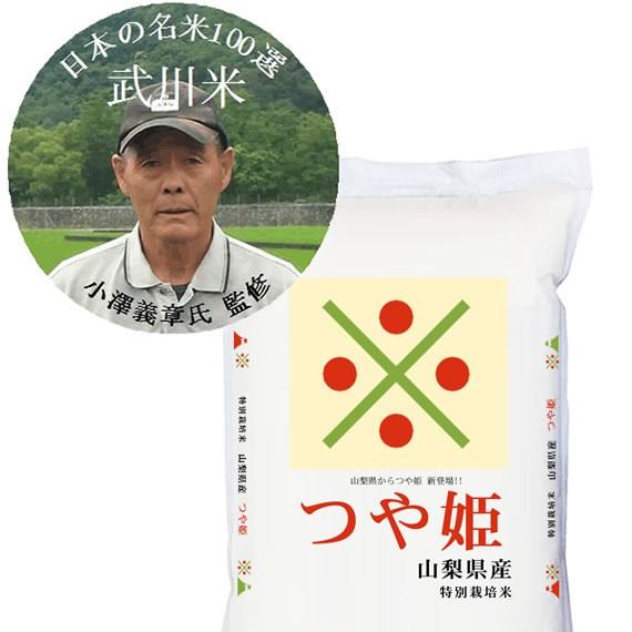 新登場!! 令和元年産 山梨県産 つや姫 (特別栽培...