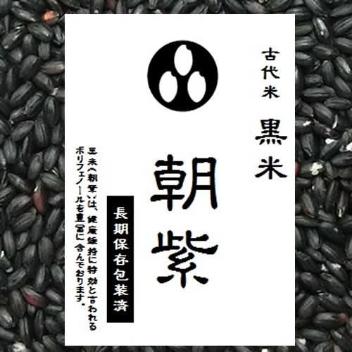 古代米 黒米 国産 900g (令和2年産 秋田県/山梨...