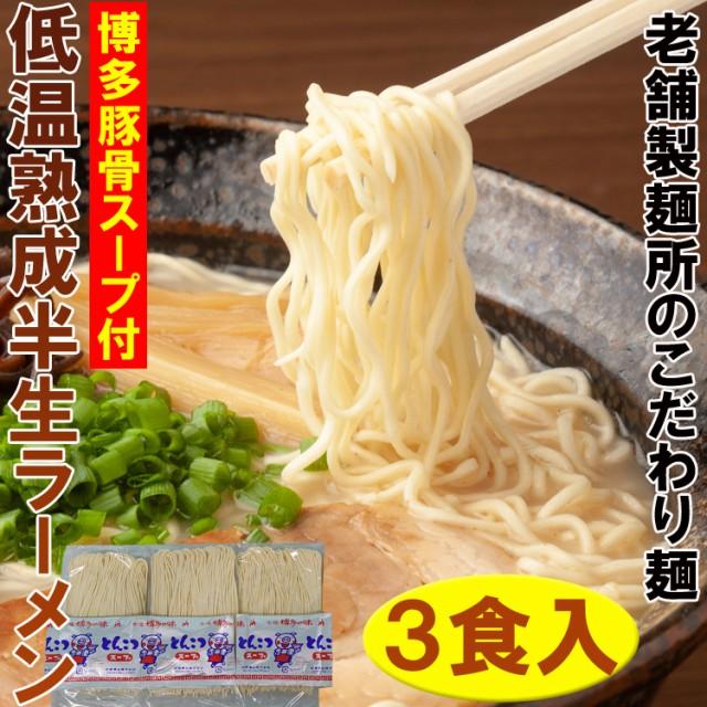 【全国送料無料】老舗製麺所のこだわり低温熟成【...