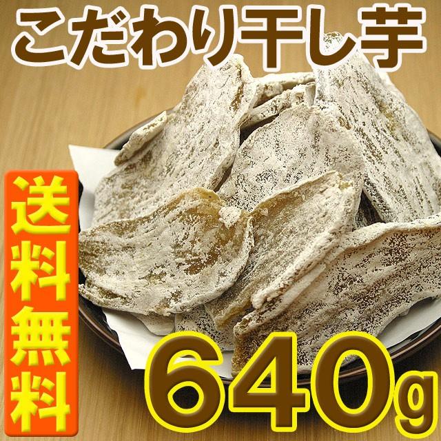 【送料無料】品質と味わいにこだわり過ぎた干し芋...