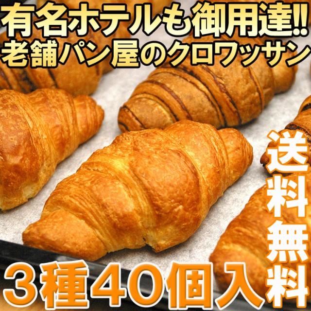 【送料無料】老舗パン屋のNo.1クロワッサン3種40...