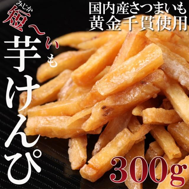 【全国送料無料】 訳あり 芋けんぴ 国産 サツマイ...