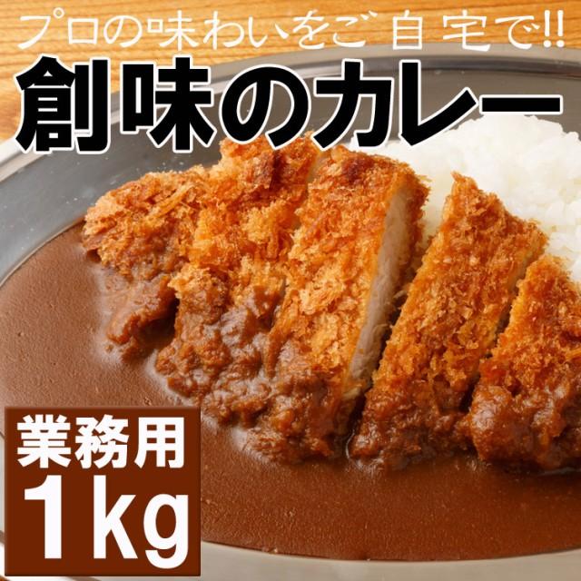 【全国送料無料】プロが愛する 創味のカレー1kg...