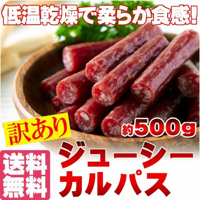 【全国送料無料】たっぷり500g入りで食べ放題☆じ...