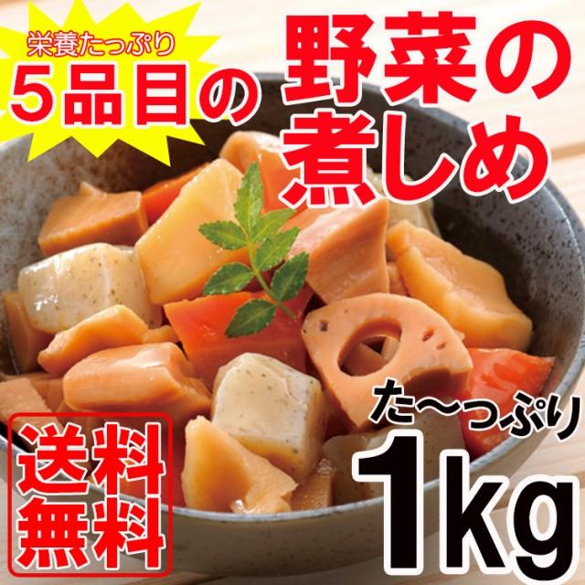 【全国送料無料】栄養たっぷり5品目の野菜の煮し...