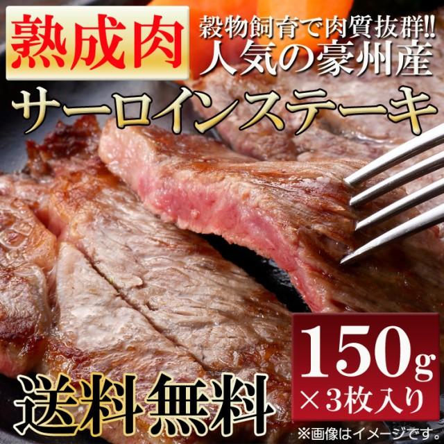 【送料無料】数量限定入荷!!飲食店御用達 熟成肉...